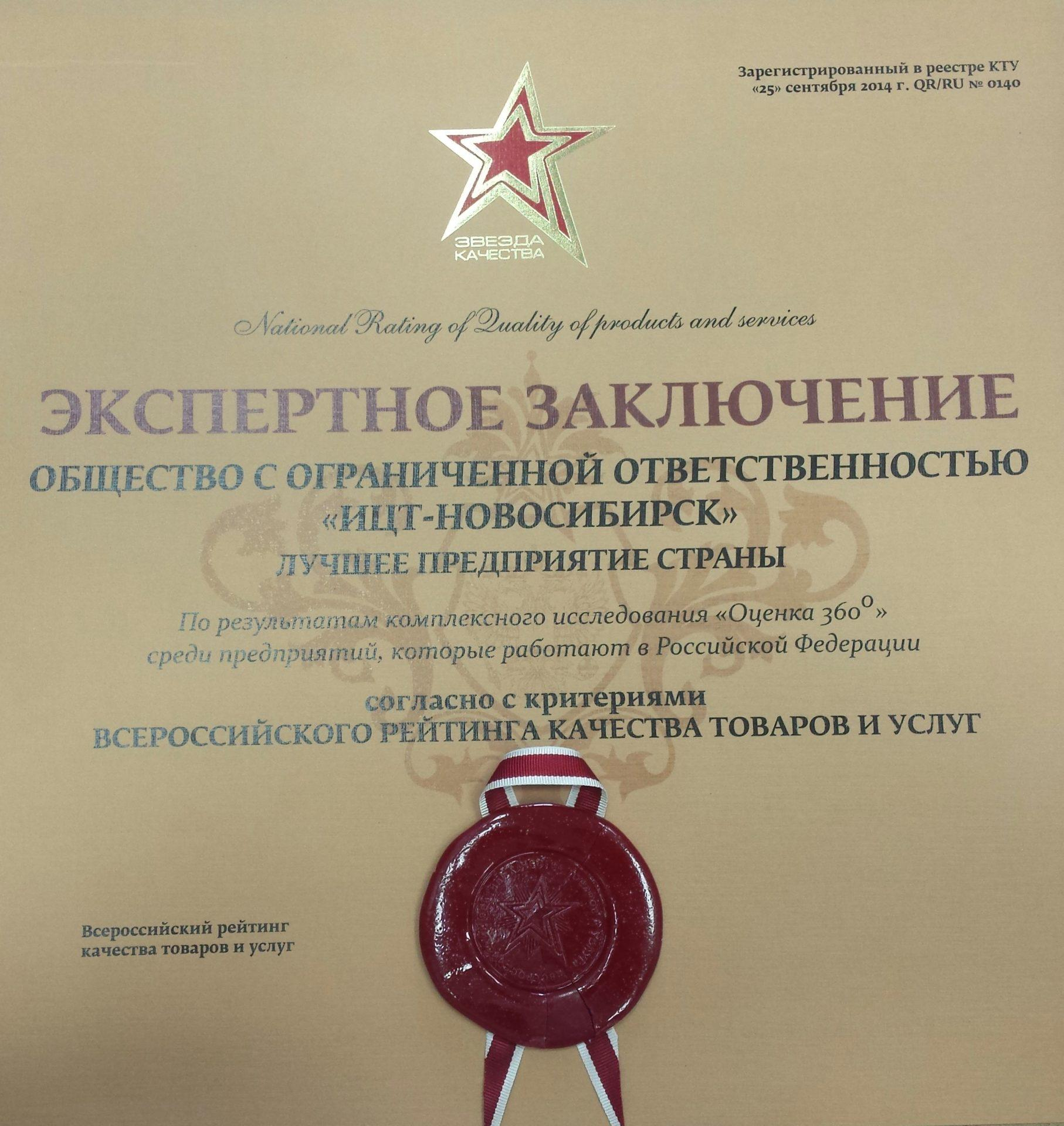 Диплом ict novosibirsk Диплом